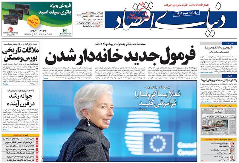 عناوین اخبار روزنامه دنیای اقتصاد در روز شنبه ۷ تیر