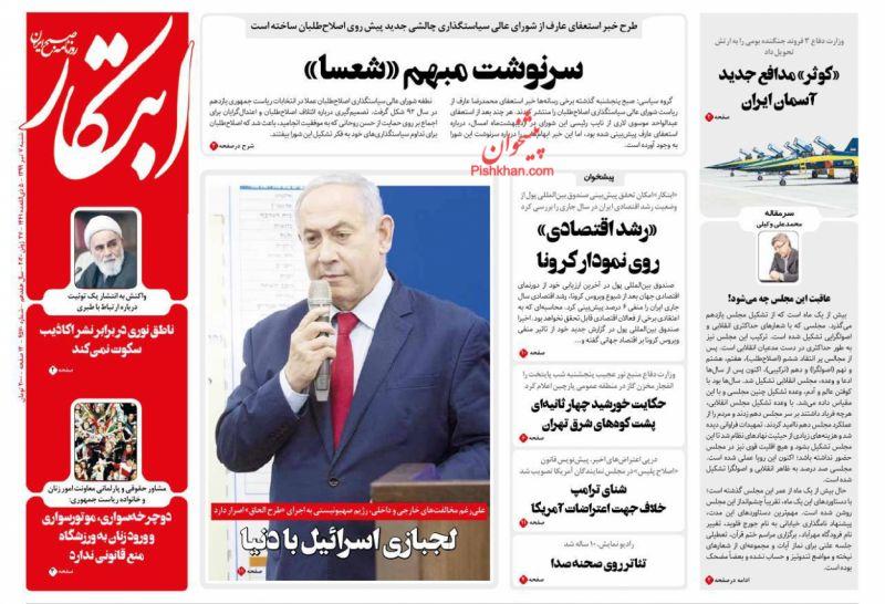 عناوین اخبار روزنامه ابتکار در روز شنبه ۷ تیر