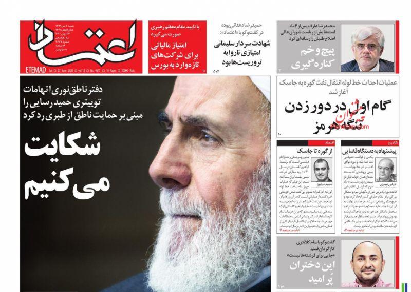 عناوین اخبار روزنامه اعتماد در روز شنبه ۷ تیر