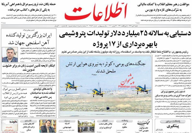 عناوین اخبار روزنامه اطلاعات در روز شنبه ۷ تیر