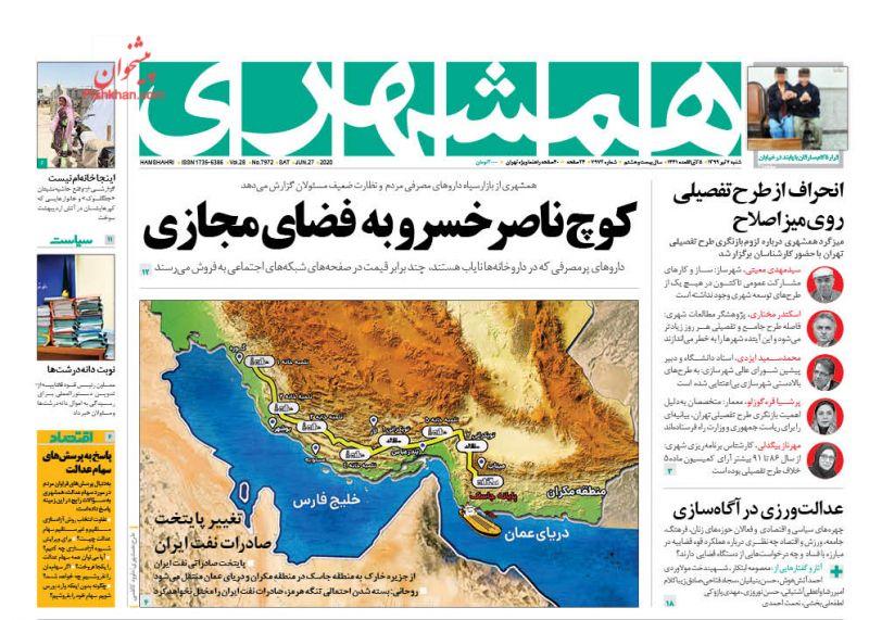 عناوین اخبار روزنامه همشهری در روز شنبه ۷ تیر