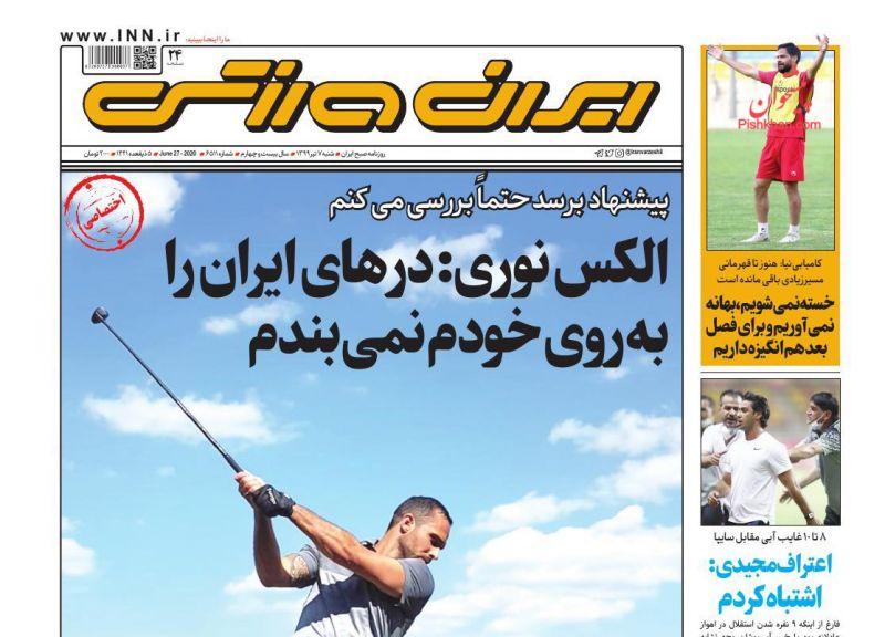 عناوین اخبار روزنامه ایران ورزشی در روز شنبه ۷ تیر