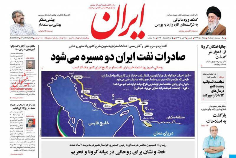 عناوین اخبار روزنامه ایران در روز شنبه ۷ تیر