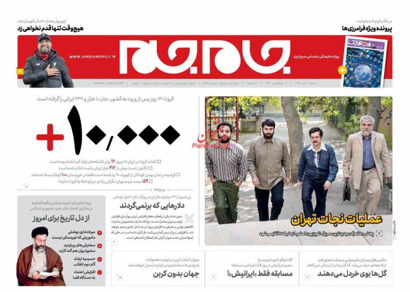 عناوین اخبار روزنامه جام جم در روز شنبه ۷ تیر