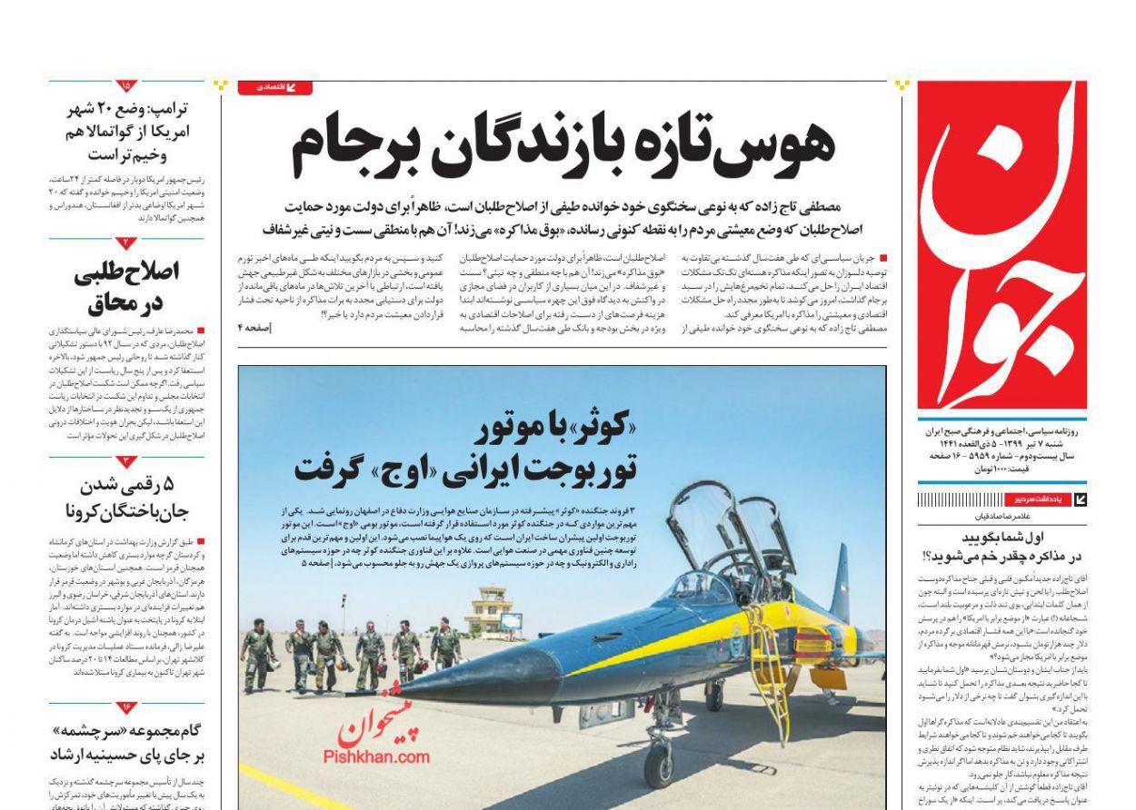 عناوین اخبار روزنامه جوان در روز شنبه ۷ تیر