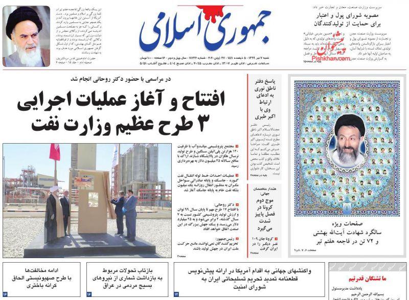 عناوین اخبار روزنامه جمهوری اسلامی در روز شنبه ۷ تیر