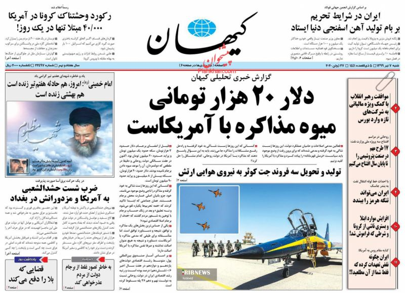 عناوین اخبار روزنامه کيهان در روز شنبه ۷ تیر