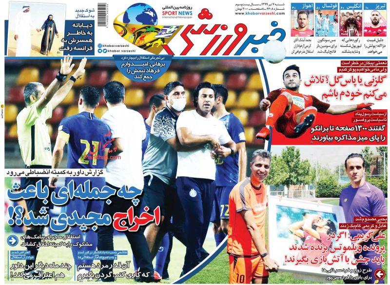 عناوین اخبار روزنامه خبر ورزشی در روز شنبه ۷ تیر