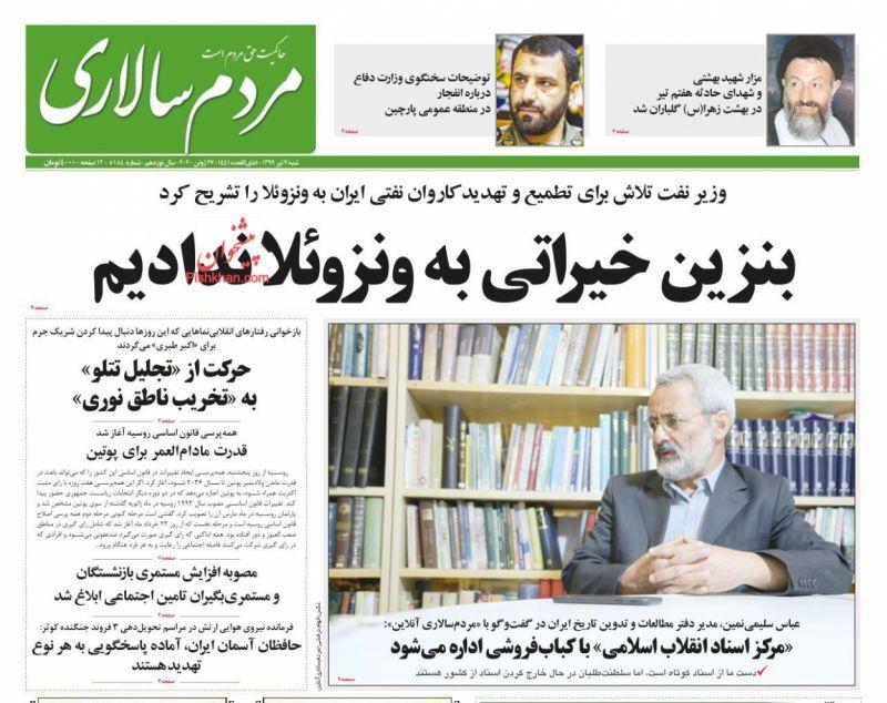 عناوین اخبار روزنامه مردم سالاری در روز شنبه ۷ تیر