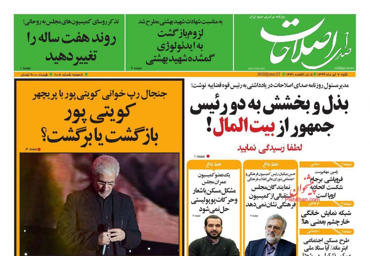 عناوین اخبار روزنامه صدای اصلاحات در روز شنبه ۷ تیر