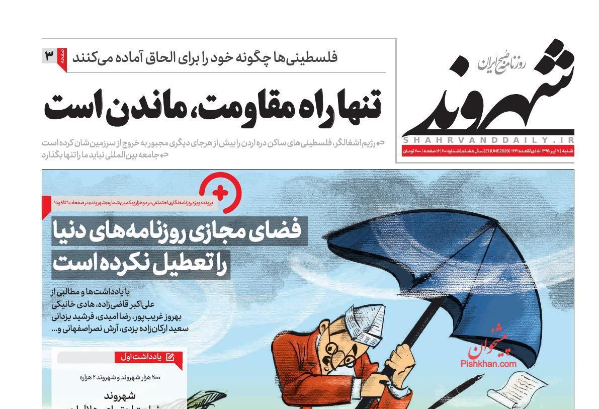 عناوین اخبار روزنامه شهروند در روز شنبه ۷ تیر