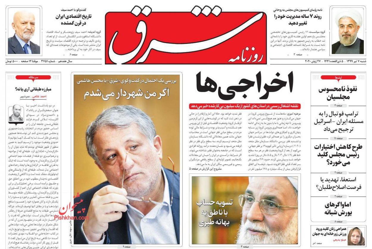 عناوین اخبار روزنامه شرق در روز شنبه ۷ تیر