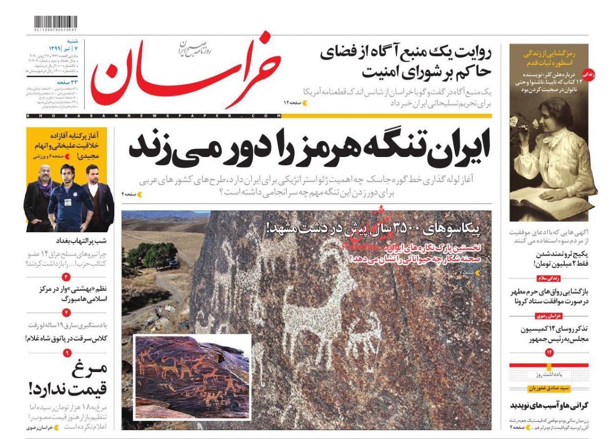 عناوین اخبار روزنامه خراسان در روز شنبه ۷ تیر