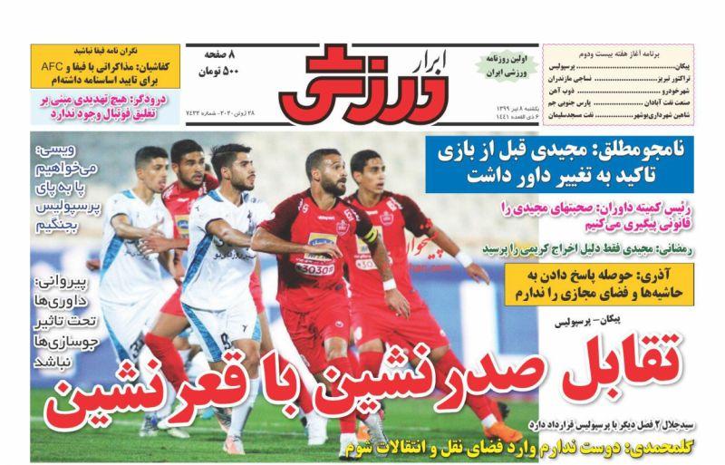 عناوین اخبار روزنامه ابرار ورزشى در روز یکشنبه ۸ تیر