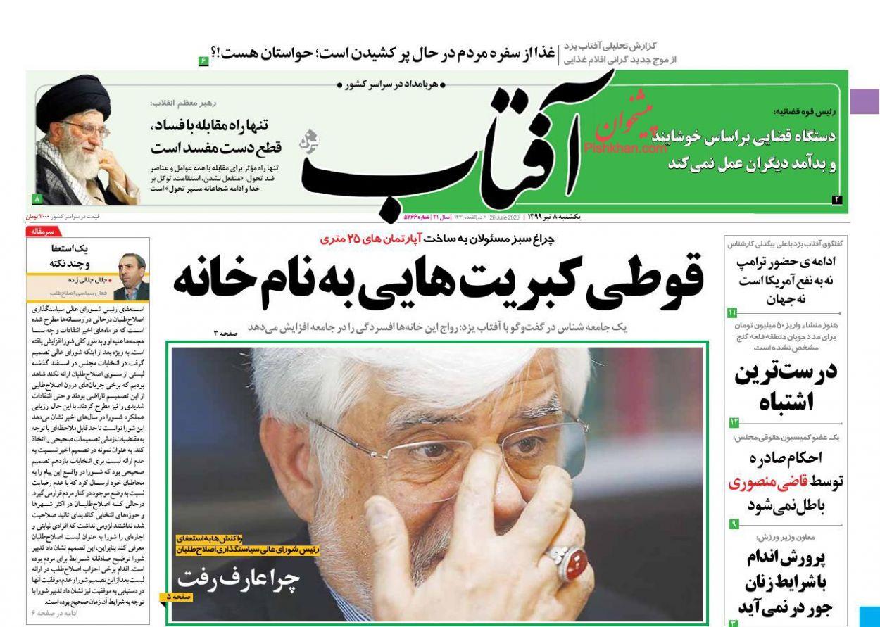 عناوین اخبار روزنامه آفتاب یزد در روز یکشنبه ۸ تیر