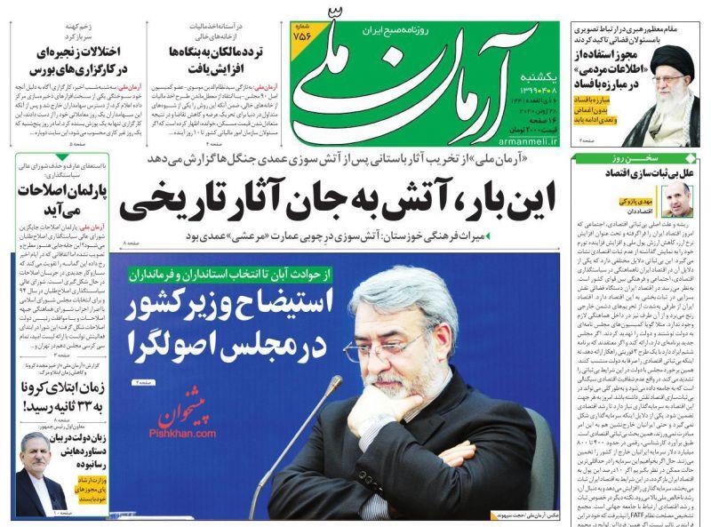 عناوین اخبار روزنامه آرمان ملی در روز یکشنبه ۸ تیر