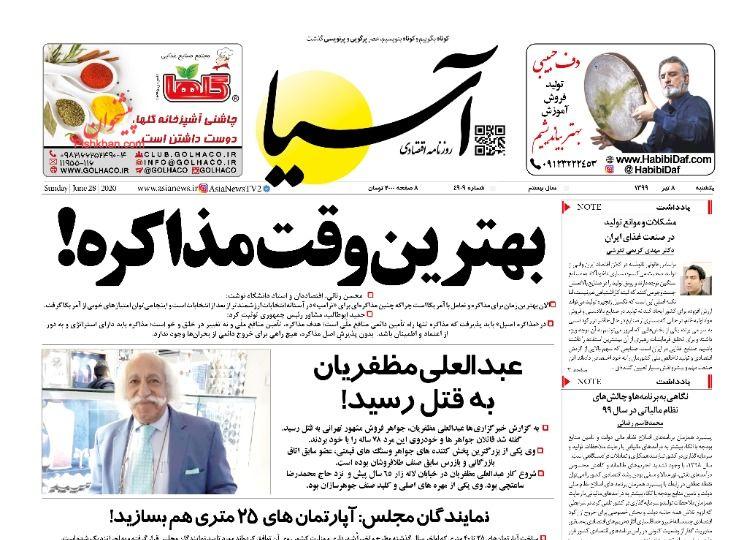 عناوین اخبار روزنامه آسیا در روز یکشنبه ۸ تیر