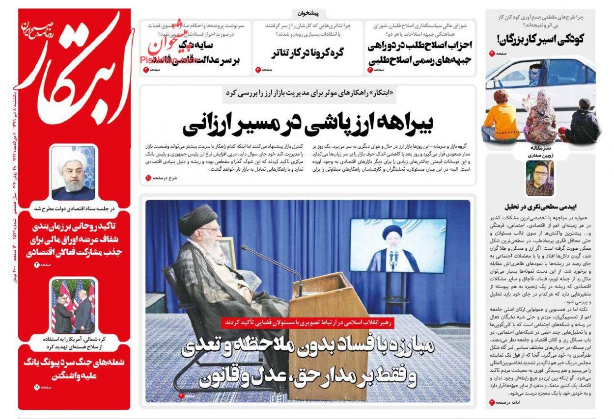 عناوین اخبار روزنامه ابتکار در روز یکشنبه ۸ تیر