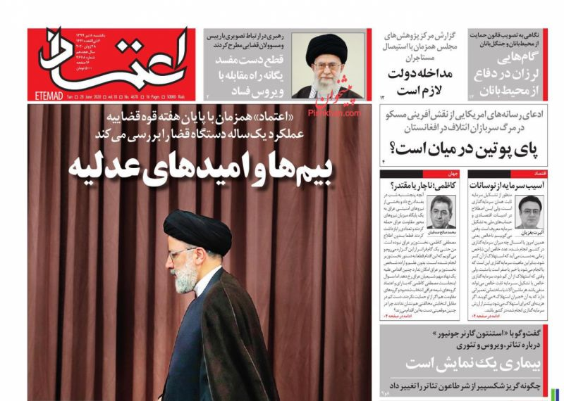 عناوین اخبار روزنامه اعتماد در روز یکشنبه ۸ تیر