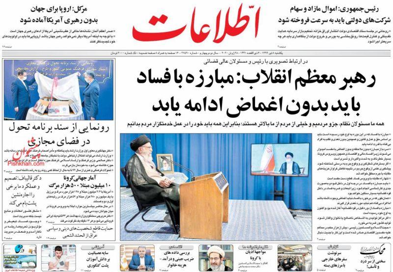 عناوین اخبار روزنامه اطلاعات در روز یکشنبه ۸ تیر