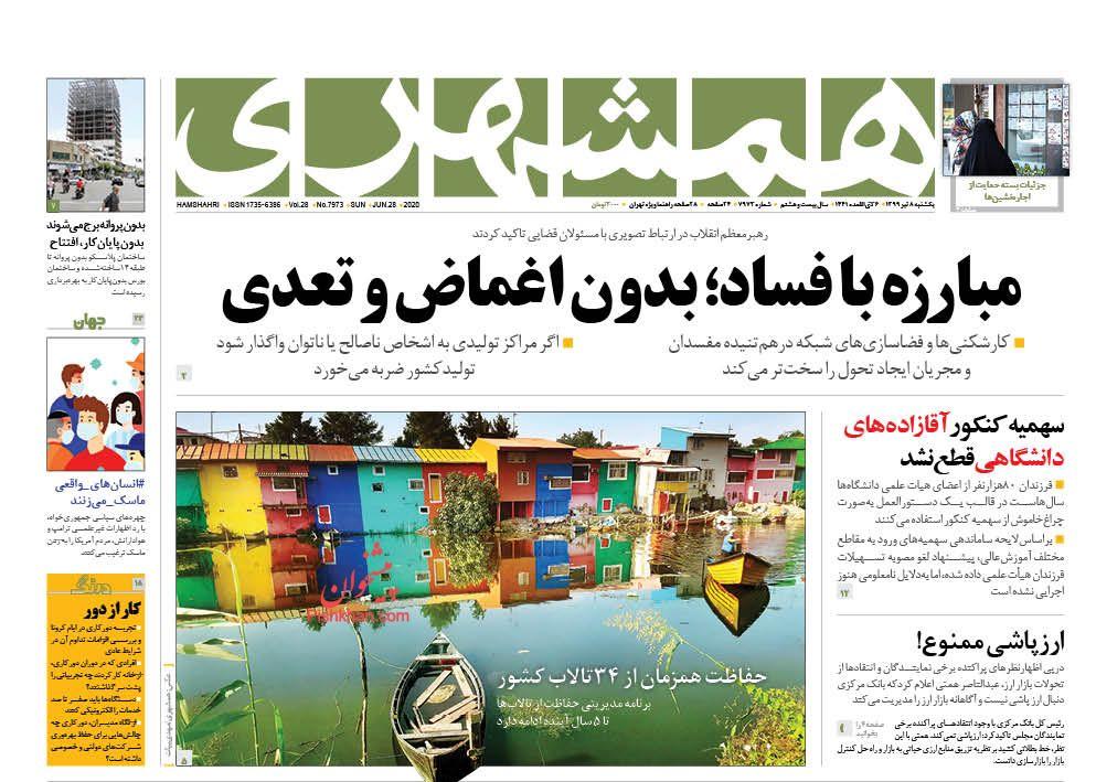 عناوین اخبار روزنامه همشهری در روز یکشنبه ۸ تیر