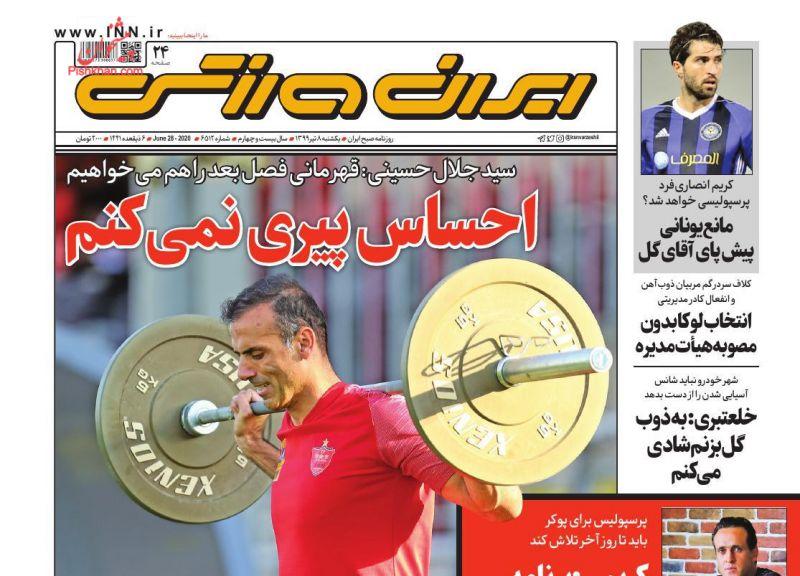 عناوین اخبار روزنامه ایران ورزشی در روز یکشنبه ۸ تیر