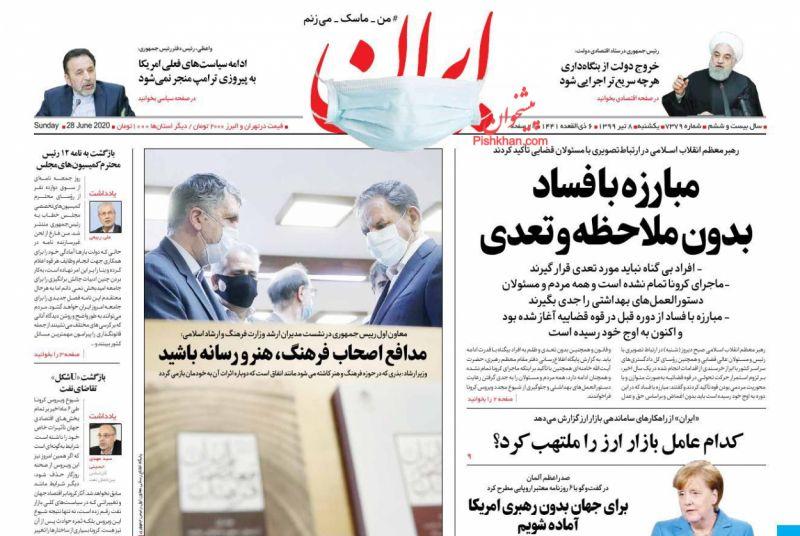 عناوین اخبار روزنامه ایران در روز یکشنبه ۸ تیر
