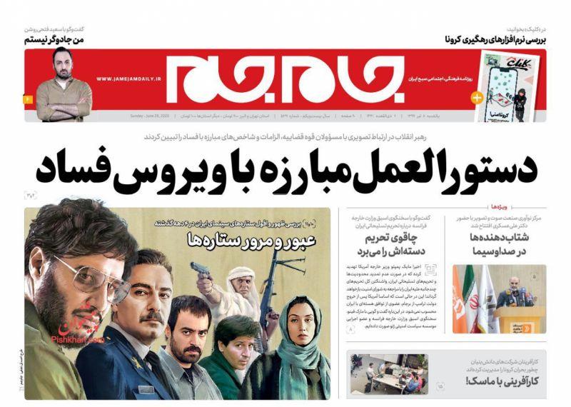 عناوین اخبار روزنامه جام جم در روز یکشنبه ۸ تیر