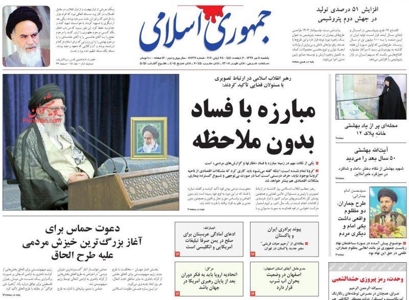 عناوین اخبار روزنامه جمهوری اسلامی در روز یکشنبه ۸ تیر