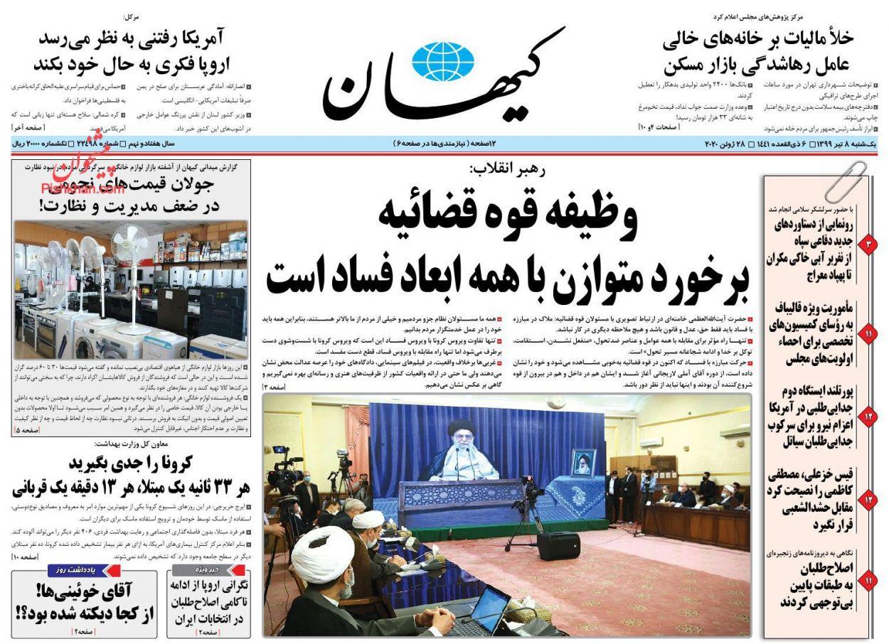 عناوین اخبار روزنامه کيهان در روز یکشنبه ۸ تیر