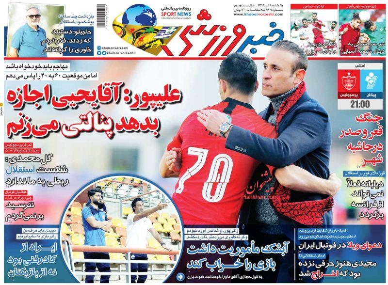 عناوین اخبار روزنامه خبر ورزشی در روز یکشنبه ۸ تیر