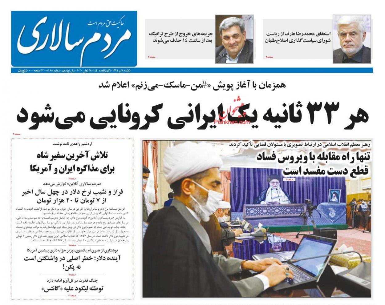 عناوین اخبار روزنامه مردم سالاری در روز یکشنبه ۸ تیر