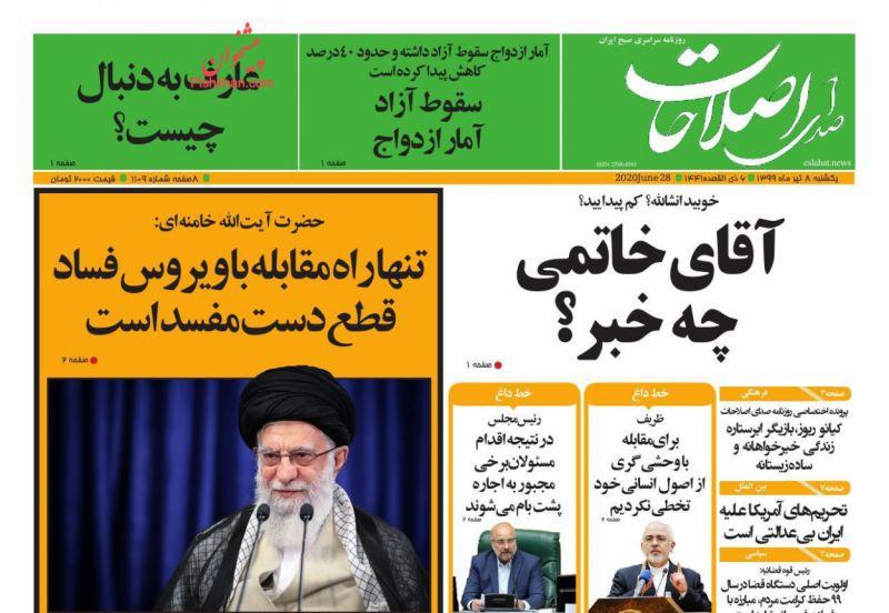 عناوین اخبار روزنامه صدای اصلاحات در روز یکشنبه ۸ تیر