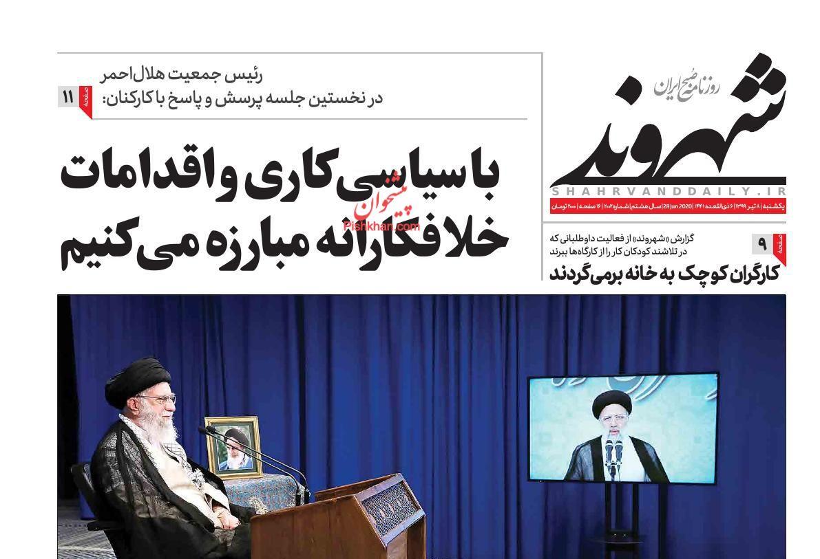 عناوین اخبار روزنامه شهروند در روز یکشنبه ۸ تیر