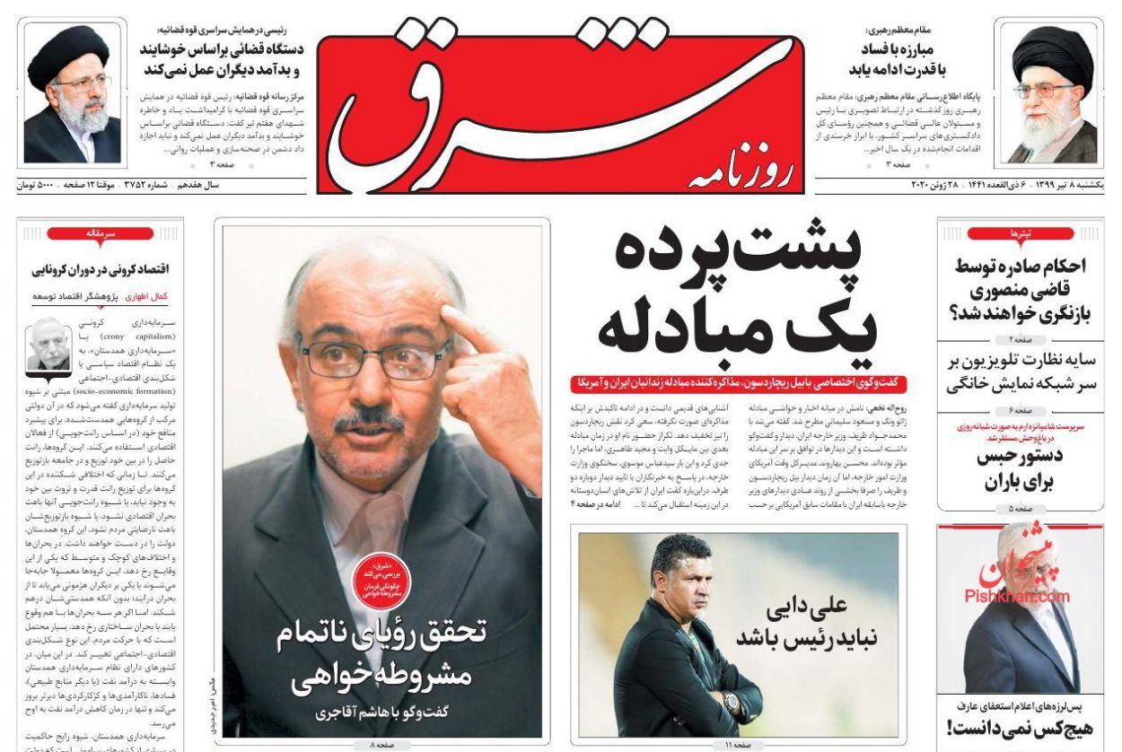 عناوین اخبار روزنامه شرق در روز یکشنبه ۸ تیر