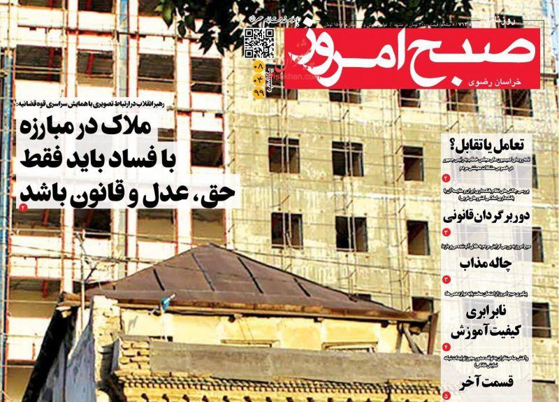 عناوین اخبار روزنامه صبح امروز در روز یکشنبه ۸ تیر