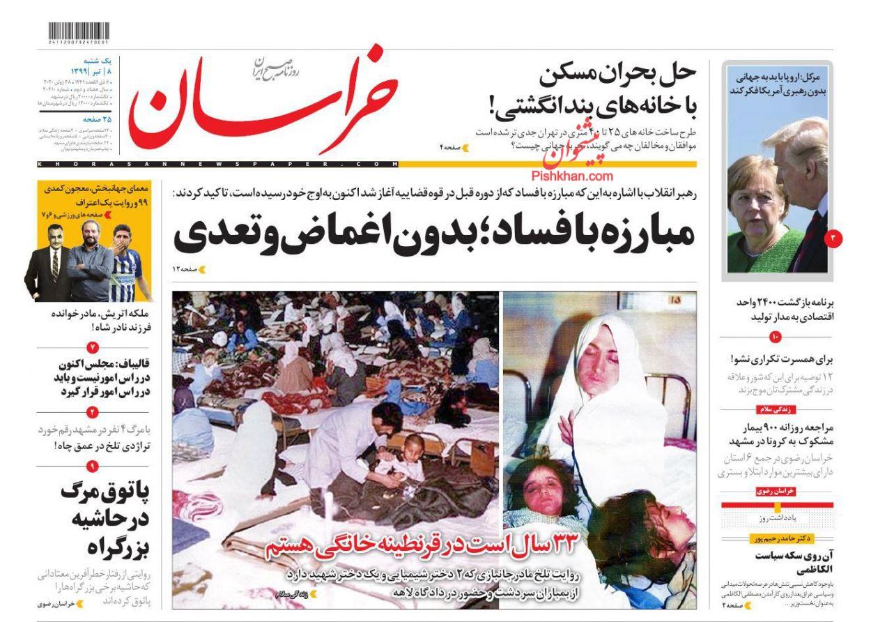 عناوین اخبار روزنامه خراسان در روز یکشنبه ۸ تیر