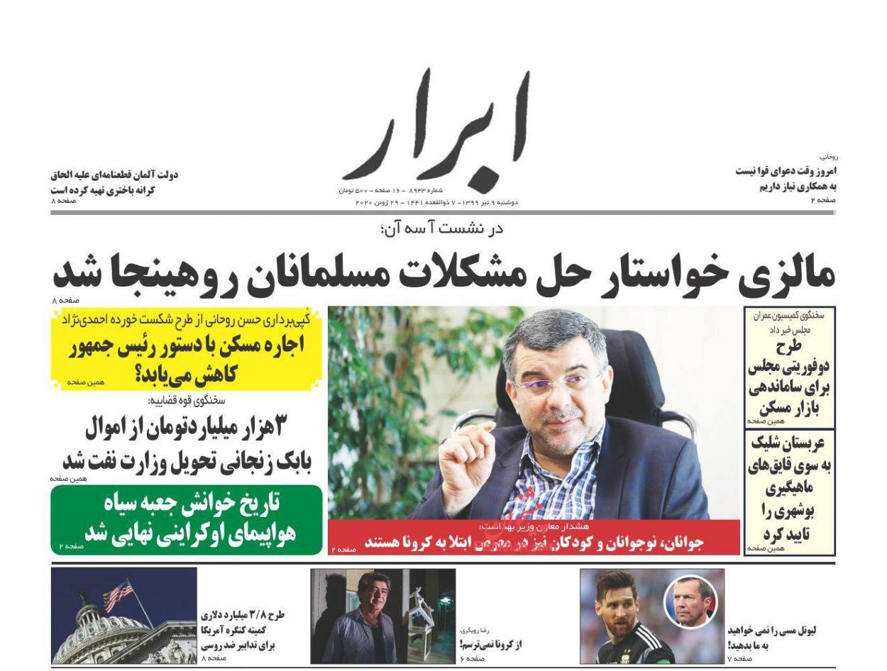 عناوین اخبار روزنامه ابرار در روز دوشنبه ۹ تیر