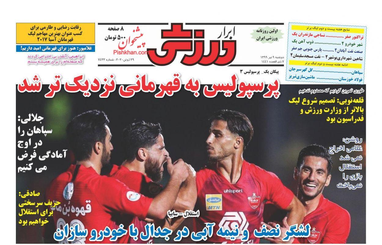 عناوین اخبار روزنامه ابرار ورزشى در روز دوشنبه ۹ تیر