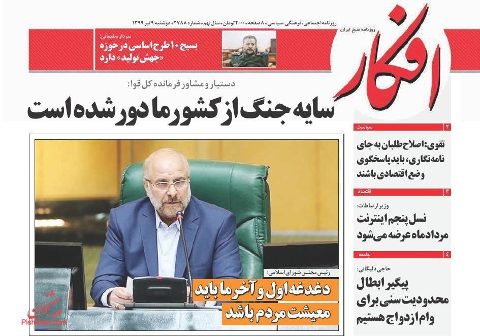 عناوین اخبار روزنامه افکار در روز دوشنبه ۹ تیر