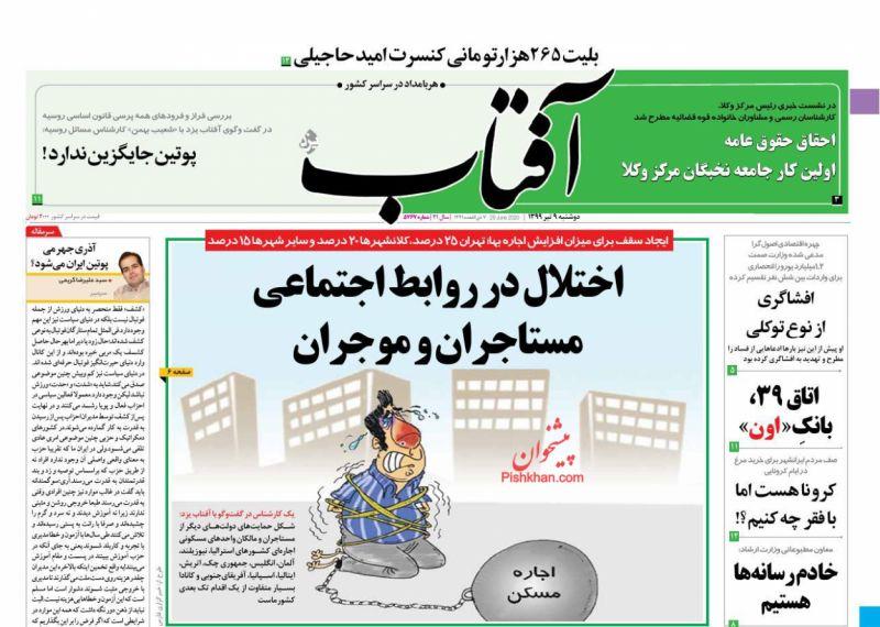 عناوین اخبار روزنامه آفتاب یزد در روز دوشنبه ۹ تیر