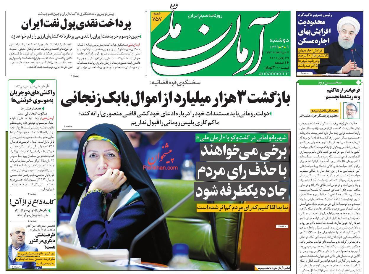 عناوین اخبار روزنامه آرمان ملی در روز دوشنبه ۹ تیر