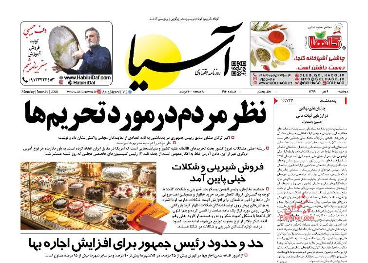 عناوین اخبار روزنامه آسیا در روز دوشنبه ۹ تیر