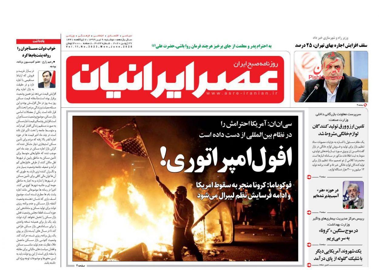 عناوین اخبار روزنامه عصر ایرانیان در روز دوشنبه ۹ تیر