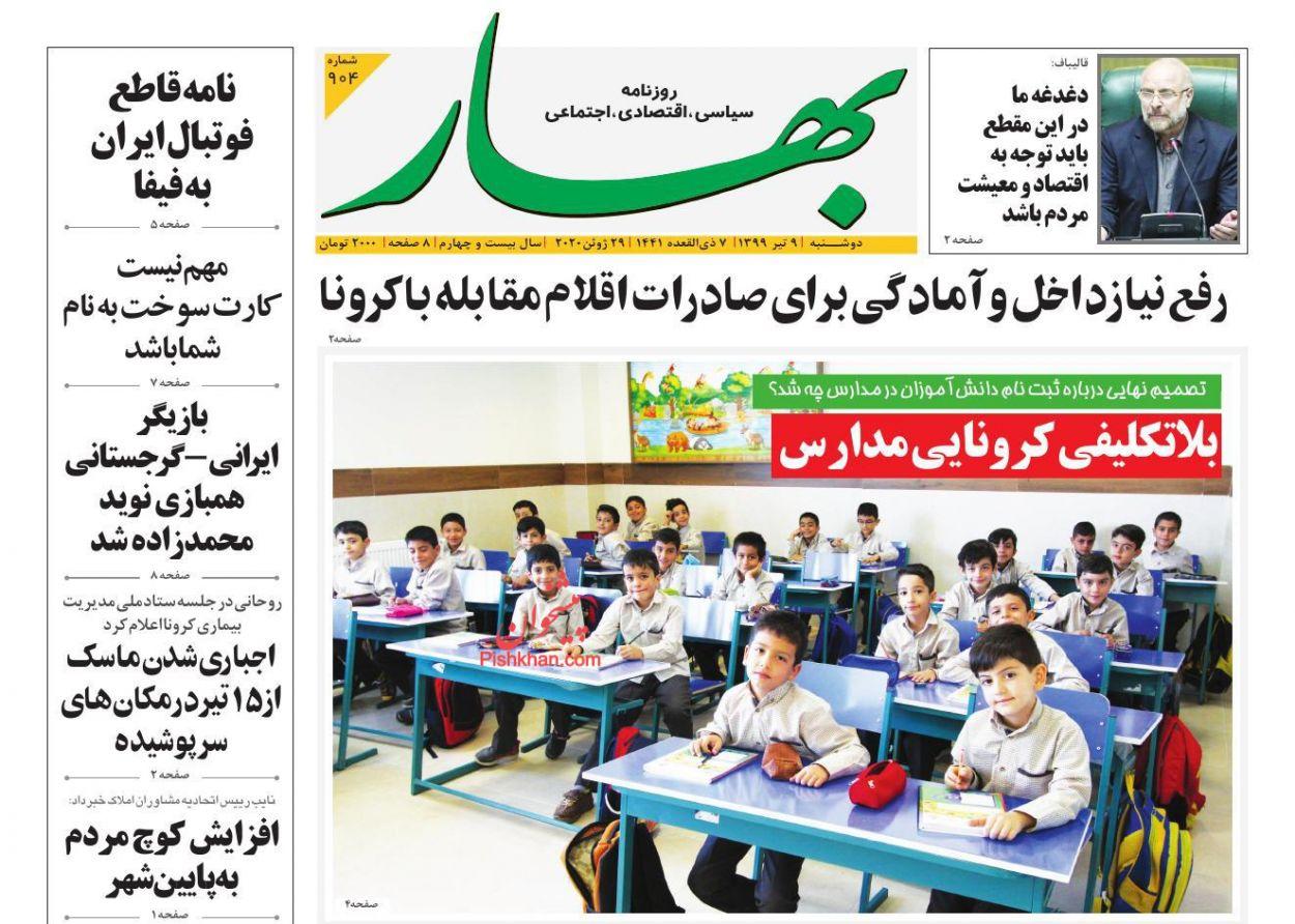 عناوین اخبار روزنامه بهار در روز دوشنبه ۹ تیر