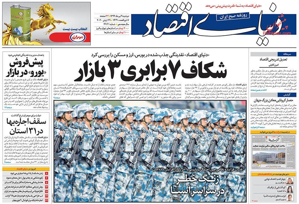 عناوین اخبار روزنامه دنیای اقتصاد در روز دوشنبه ۹ تیر
