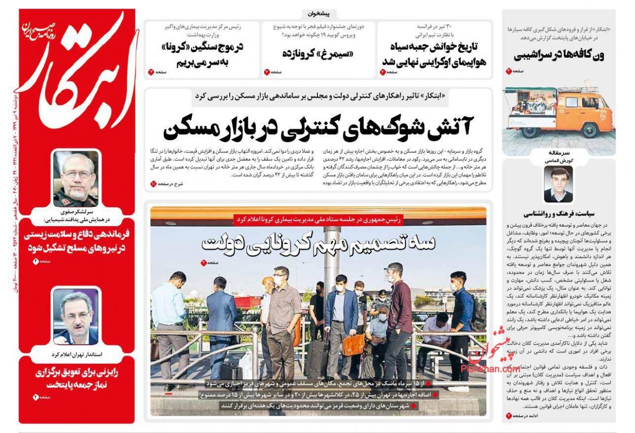عناوین اخبار روزنامه ابتکار در روز دوشنبه ۹ تیر