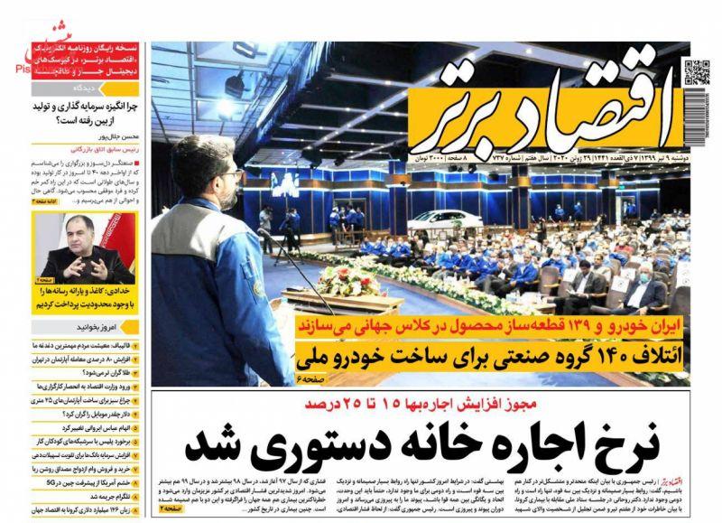 عناوین اخبار روزنامه اقتصاد برتر در روز دوشنبه ۹ تیر