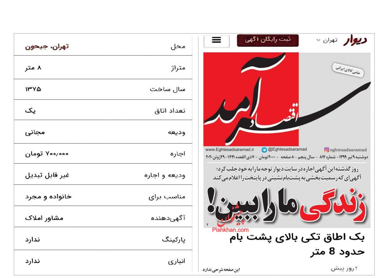 عناوین اخبار روزنامه اقتصاد سرآمد در روز دوشنبه ۹ تیر