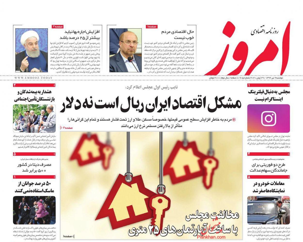 عناوین اخبار روزنامه امروز در روز دوشنبه ۹ تیر